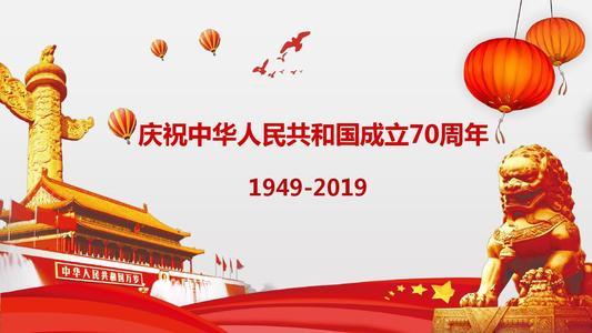 2019年國慶節