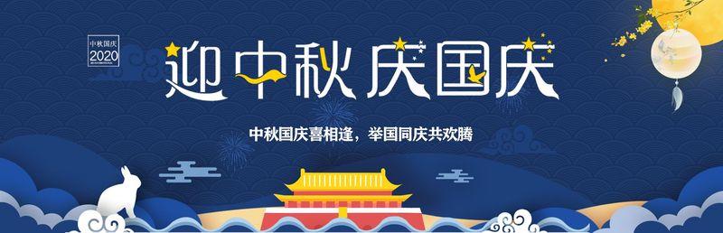 南京搜才祝您2020國慶節快樂