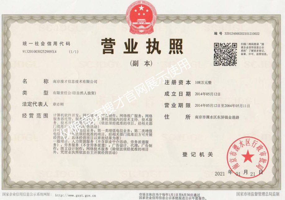 南京搜才信息技術有限公司營業執照