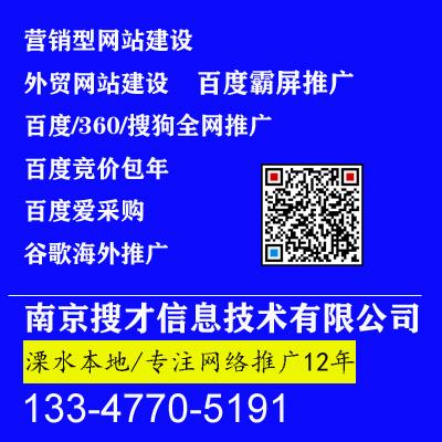 南京網站建設