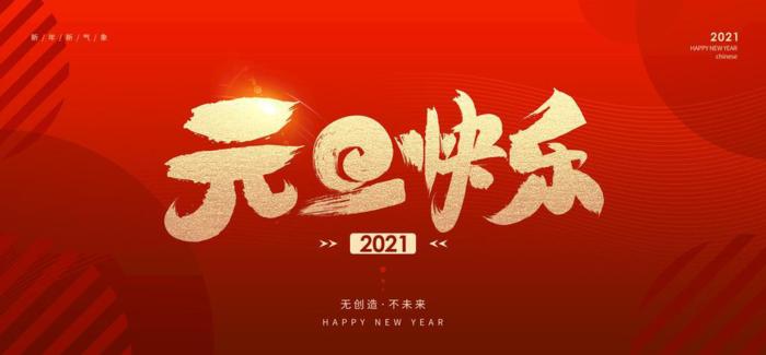 2021年元旦快樂